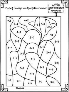 Μετρώ, ζωγραφίζω και μαθαίνω πρόσθεση / Φύλλα εργασίας μαθηματικών γι… Education, Maths, Number, Color, Beast, Preschool, Exercises, Colour, Educational Illustrations