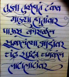 First attempt at Marathi calligraphy!  तुझा तळहात टेकव माझ्या हातांवर  पाऊस कोसळेल सुकलेल्या झाडांवर  चंद्र सुद्धा चमकेल लाटालाटांवर ♥
