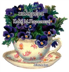 Greek Easter, Bee, Faith, Plants, Facebook, Google, Greeting Cards, Honey Bees, Bees