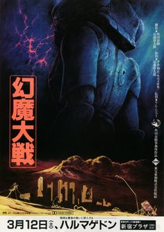 Japanese movie poster for Armageddon: The Great Battle with Genma Ver:B - Rintaro. Poster Layout, Akira, Master Chief, Manga Anime, Movie Tv, Battle, Cinema, Darth Vader, Animation