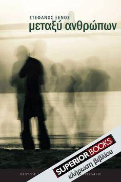 Διαγωνισμός superiorbooks.gr με δώρο 3 αντίτυπα του βιβλίου «Μεταξύ ανθρώπων» - http://www.saveandwin.gr/diagonismoi-sw/diagonismos-superiorbooks-gr-me-doro-3-antitypa-tou-vivliou-metaksy/