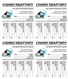 образец объявления о съеме квартиры для расклейки: 14 тыс изображений найдено в Яндекс.Картинках