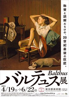 """Balthus (born Balthasar Klossowski, 1908-2001) is regarded as the """"last maestro of the 20th century,"""" equal to Picasso. His landscapes dominated by calmness ..."""
