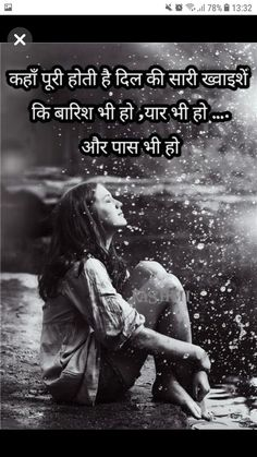 54 ideas for quotes crush secret facts people Eternal Love Quotes, Secret Crush Quotes, Desi Quotes, Marathi Quotes, Gulzar Poetry, Rain Quotes, Intelligence Quotes, Language Quotes, Thing 1