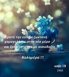Greek Beauty, Good Morning, Photography, Good Day, Fotografie, Photograph, Bonjour, Bom Dia, Fotografia