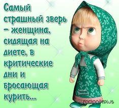 Маша и Медведь: прикольные картинки с надписями (34 картинки) » RadioNetPlus.ru развлекательный портал