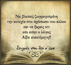 Romantic Mood, Greek Words, Greek Quotes, Life Is Good, Love Quotes, Literature, Lyrics, Spirituality, Thoughts