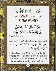 DUA to eliminate differences in tha family Duaa Islam, Islam Hadith, Allah Islam, Alhamdulillah, Muslim Quotes, Religious Quotes, Islamic Quotes, Islamic Phrases, Islamic Messages