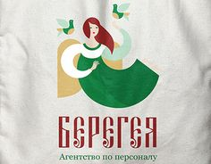 Bereguinya agency