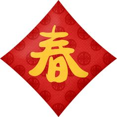 KOKESHI * CHINESA * ASIAN