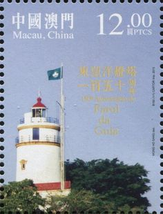 Stamp: The Guia Lighthouse (Macau) (150th Anniversary of Guia Lighthouse) Mi:MO 1977,WAD:MO023.15