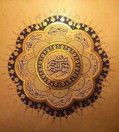 Beautiful Islamic Art Esma-u Husna ( Names of Allah cc ...