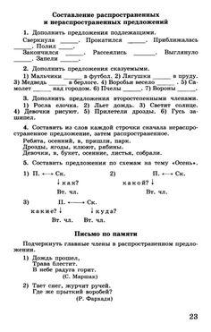 1 4 rysz k Russian Language Lessons, Sheet Music, Homeschool, Messages, Education, Parenting, School, Onderwijs