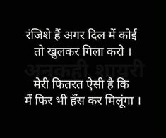 Poetry Quotes, Hindi Quotes, Quotations, I Hate Love, Deep Love, Boy Quotes, Life Quotes, Inspiring Quotes About Life, Inspirational Quotes