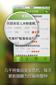 The China Survival Guide is a free iPhone app that tracks food and health scandals across China, so users don't need to keep up with the news reports themselves. It was downloaded 200,000 times within a week of launching.