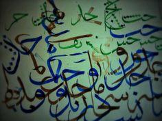 love + persistence + perseverance + get it + wow - تمارين خط الثلث + من جد وجد + حب + سبحان + واو + حامد Arabic Calligraphy, Arabic Calligraphy Art
