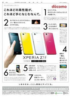 NTTドコモ 2013.12.19 朝刊掲載