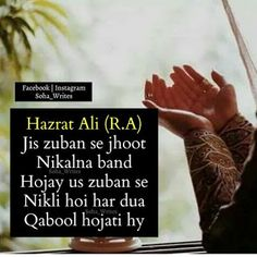 ❤Miss αesɦ ❤ Hazrat Ali Sayings, Imam Ali Quotes, Sufi Quotes, Allah Quotes, Quran Quotes, Hindi Quotes, Urdu Quotes Islamic, Islamic Phrases, Islamic Inspirational Quotes