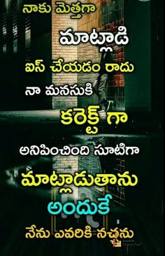 Love Quotes in Telugu Love Quotes In Telugu, Telugu Inspirational Quotes, Good Morning Inspirational Quotes, Motivational Quotes For Life, Good Morning Quotes, Life Quotes Pictures, Love Quotes With Images, Self Love Quotes, Morals Quotes