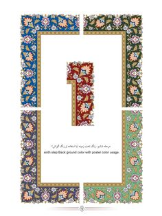 Amir Houshang Aghamiri -illumination artistic institution Pattern Art, Pattern Design, Print Design, Wedding Card Design Indian, Ornament Template, Persian Pattern, Iranian Art, Beautiful Calligraphy, Turkish Art