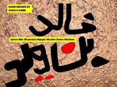 Syrian War Illustrates Myopic Muslim States Mindset  http://consultantsalpha.blogspot.com/2015/10/syrian-war-illustrates-myopic-muslim.html…
