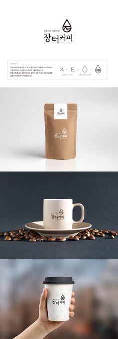 장터커피 / Design by sung0625 / 한글자음 'ㅈ'와 'ㅌ'을 모던하고 심플하게 디자인하여 고품질 커피의 신선함과 조합하여 심볼화. 한글의 미를 살려 장터커피라는 글자가 강조가 되도록하고 심플한 심볼과 조화롭게 디자인 #로고디자인 #로고 #커피 #장터 #전통커피 #디자인 #디자이너 #라우드소싱 #레퍼런스 #콘테스트 #logo #design #포트폴리오 #디자인의뢰 #공모전 #모더니즘 #맞팔 #심볼마크 #심볼 #일러스트 #작업 #color #타이포그래피 #아이콘 #곡선 #라인 #고품질 #신선함 #라인화 #전통시장 #장터커피 Fruit Packaging, Coffee Packaging, Brand Packaging, Packaging Design, Brand Identity Design, Branding Design, Coffee Shop Logo, Cafe Branding, Tea Brands