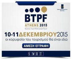 Υπό την αιγίδα των Υπουργείου Οικονομίας-Ανάπτυξης & Τουρισμού, Δήμου Αθηναίων, ΕΟΤ, ΣΕΤΕ, HAPCO, TURSAB και με τη συμμετοχή 40 κορυφαίων Ξενοδοχειακών Ομίλων από Ελλάδα, Σερβία & Βουλγαρί…
