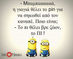 LoooL We Love Minions, Funny Greek Quotes, Kai, Bring Me To Life, Funny Statuses, Funny Times, Twisted Humor, Just For Laughs, Funny Moments