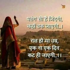 Sufi Quotes, Motivational Quotes In Hindi, Inspirational Quotes Pictures, Wisdom Quotes, Silent Words, Gujarati Quotes, Zindagi Quotes, Cute Love Quotes, Positive Words