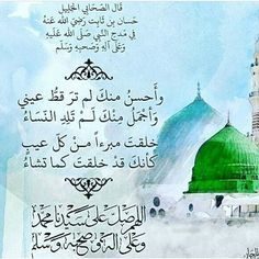 صل الله عليك يا سيدي يا رسول الله Islamic Love Quotes Islamic Inspirational Quotes Best Quotes