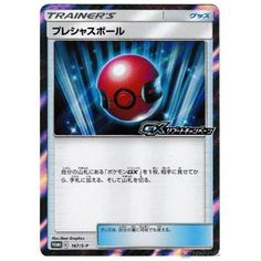 Pokemon Center 2020 Cherish Ball GX Reboot Campaign Holofoil Promo Card #167/S-P