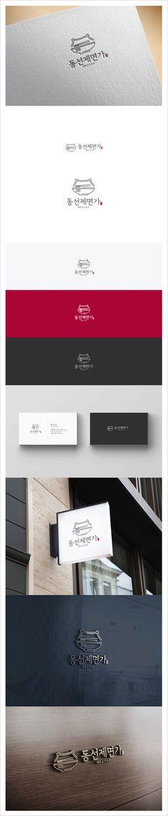 Design by hyeons / 제주 향토음식인 고기국수와 몸국, 돔베기를 판매하는 곳으로 정성이 돋보이는 슬로우푸드의 느낌이 반영된 친근하면서도 차분한 느낌의 로고 디자인 우승작입니다! #제주 #고기국수 #몸국 #돔베기 #국수 #슬로우푸드 #요리 #minimalizm #BI #CI #logo #design #logodesign #symbol #typography #color #icon #portfolio #브랜딩 #브랜딩디자인 #브랜드디자인 #포트폴리오 #라우드소싱 #디자인의뢰 #디자인공모전 Cosmetic Packaging, Brand Packaging, Packaging Design, Branding Design, Logo Design, Graphic Design, Typography Logo, Logo Branding, Logos