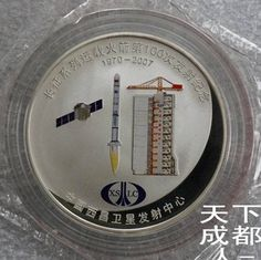 2007 CHINA 100th Launch of Long March Rocket Silver Colored Token