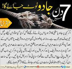 Duaa Islam, Islam Hadith, Allah Islam, Islam Quran, Alhamdulillah, Islamic Phrases, Islamic Messages, Islamic Teachings, Islamic Dua