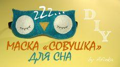 Маска для сна своими руками / Sleep Mask, a Dreaming Owl Mask / Afinka
