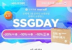 ssg 이벤트 - Google 검색