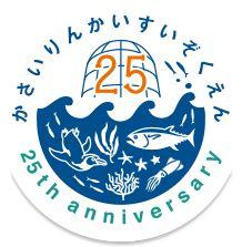 葛西臨海水族園25周年スペシャルサイト Japan Logo, Badge Design, Logo Design, Anniversary Banner, Typographie Logo, Japanese Graphic Design, Typography, Branding, Symbols