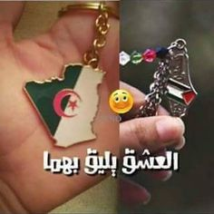 Palestine Art, Arabic Text, Aesthetic Pastel Wallpaper, Invite Your Friends, Cute Pins, Ramadan, Jokes, Messages, Drop Earrings