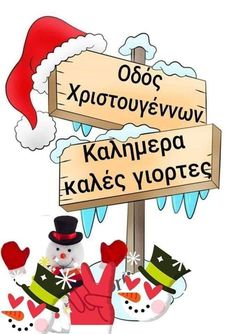 Christmas Wishes, Christmas And New Year, Merry Christmas, Xmas, New Years Eve, Birthday Wishes, Good Morning, Projects To Try, Easter