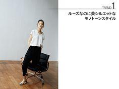 【G.PAPER-vol.11-】KOuKAが着こなす、秋の早耳トレンドBEST5 Vネックプルオーバー (7月上旬販売予定) ¥1,490 イージーラップテーパードパンツ (7月上旬販売予定) ¥1,990