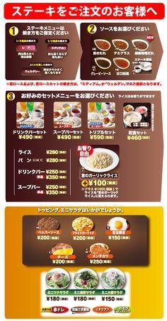 ステーキのご注文方法 イメージ
