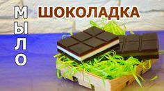 Мыло ШОКОЛАДКА ●  МАСТЕР-КЛАСС ● Мыло с какао ● Soap making