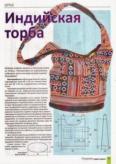Шьем сумки своими руками  - МК - Выкройки | VK
