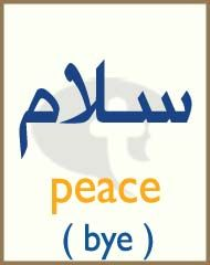 """http://www.iTalkArabic.com  This is how Arabs say """"Goodbye"""" , the literal translation for this word is """"peace"""" but we use it as """"goodbye"""". It is the same idea in Hebrew which is taken from Arabic. In hebrew they say """"Shaloom"""" which means peace as well... we read this word in Arabic like this """"Salam""""."""