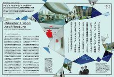 雑誌『WIRED』VOL.10:11月25日発売。特集は「未来都市2050」。|WIRED.jp