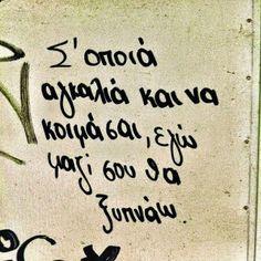 .. Street Quotes, Wonderwall, Slogan, Qoutes, Lyrics, Poetry, Arabic Calligraphy, Songs, Thoughts