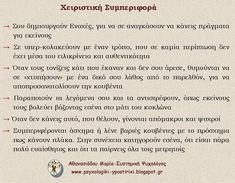Greek Quotes, Psychology Facts, Great Words, True Words, Self Help, Therapy, Jokes, Parenting, Mindfulness