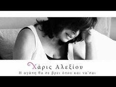 Χάρις Αλεξίου - Ο άνθρωπός μου - YouTube My Music, Youtube, Youtubers, Youtube Movies