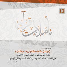 تأملات قرآنية insta kalima_h (13)