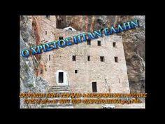Η Ελληνική καταγωγή του Χριστού - YouTube Youtube